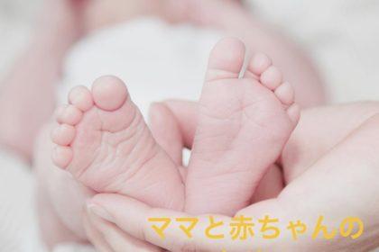 産後ケアメンバー募集