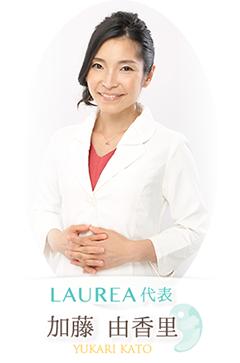 LAUREA合同会社代表 加藤由香里