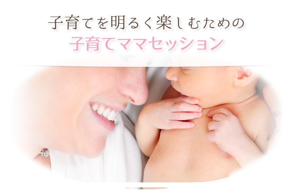 子育てを明るく楽しむための子育てママセッション