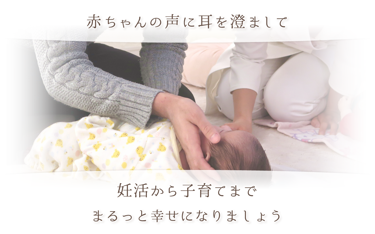 赤ちゃんの声に耳を澄まして妊活から子育てまでまるっと幸せになりましょう