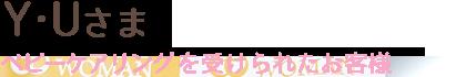 Y・Uさま(ベビーケアリングを受けられたお客様)