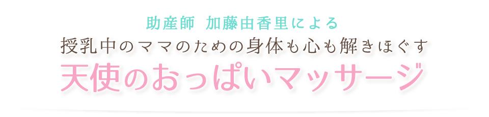 助産師 加藤由香里による授乳中のママのための身体も心も解きほぐす「天使のおっぱいマッサージ」