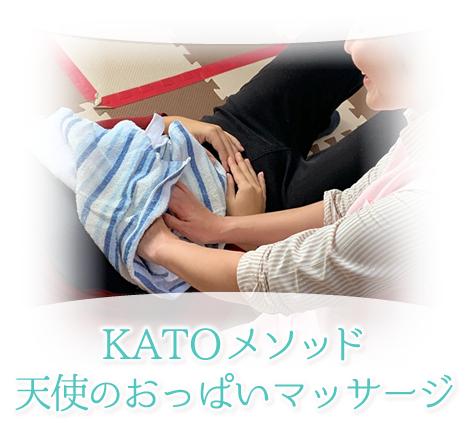 KATOメソッド天使のおあっぴマッサージ