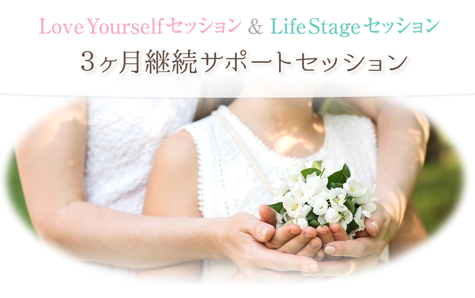 Love Yourselfセッション&Life Stageセッション3ヶ月継続サポートセッション