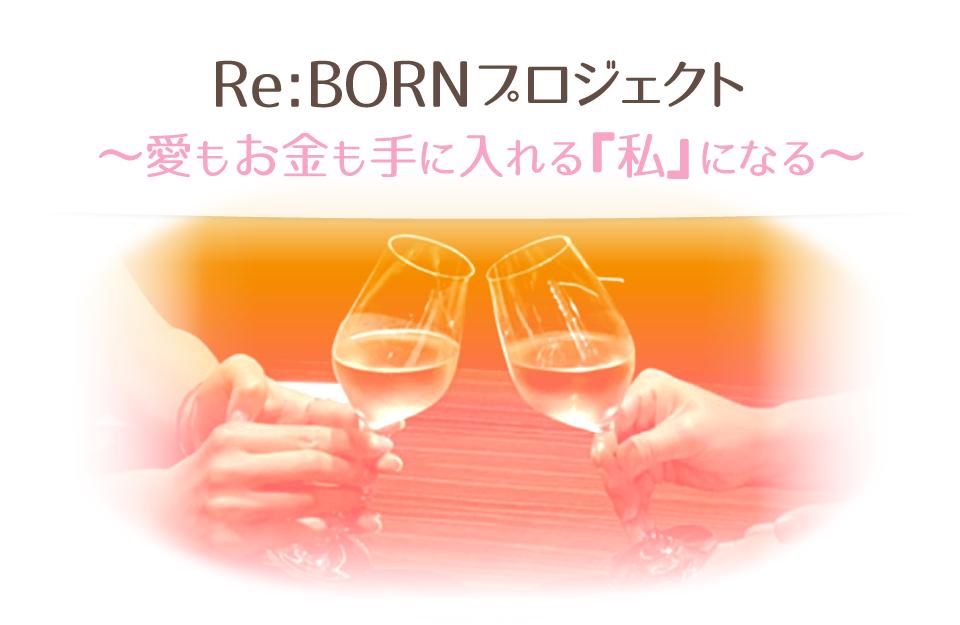 Re:BORNプロジェクト ~愛もお金も手に入れる「私」になる~