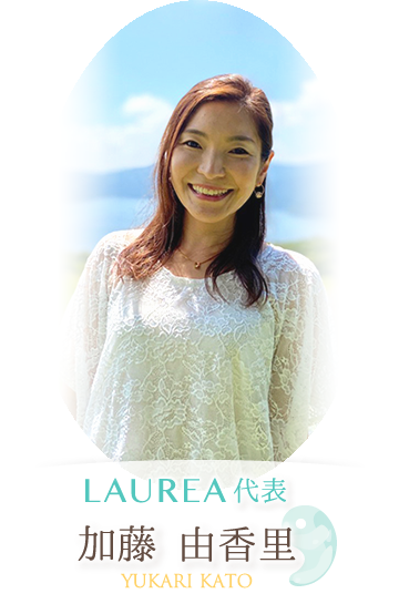 LAUREA合同会社代表 加藤 由香里
