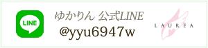 加藤由香里公式LINE